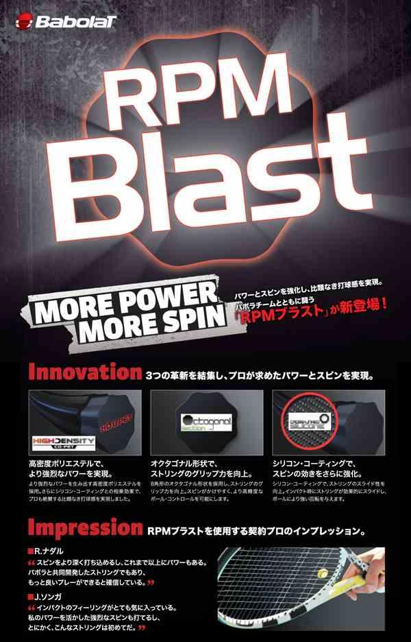 バボラ(Babolat) バボラ RPM ブラスト(Babolat RPM BLAST) 1.20/1.25/1.30mm 200mロール